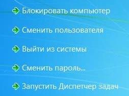 Windows Security экранынан Тапсырма менеджерін ашу.