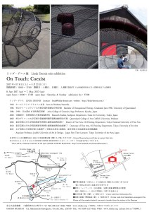 Solo Exhibition Omuro Museum