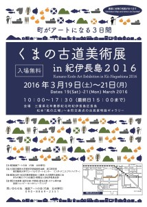 Kumano Kodo Art Exhibition in Kii-Nagashima 2016