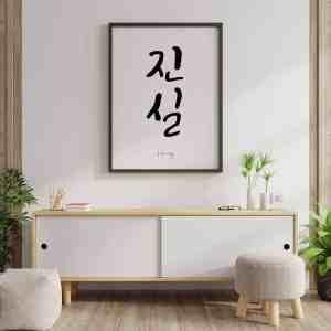Jinshil Honesty High Quality Print