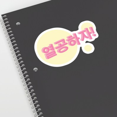 Study Hard! Korean sticker
