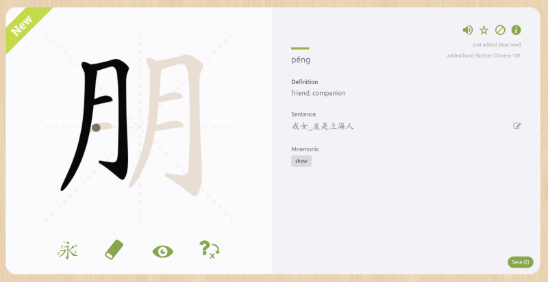 Chinese Characters on Skritter app
