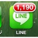 LINE交換掲示板・LINE交換アプリ・GREE・モバゲーでLINEを交換する時の注意点