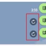 LINEメッセージ送信中…矢印でてきて送信できない原因と対処法