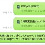 PC版LINEでWordとExcelファイルを添付して送信する方法