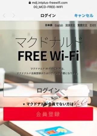 マクドナルドのWi-Fiのログイン画面