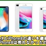 iPhoneXとiPhone8の違いを徹底比較!なぜiPhone8は売れなかったのか?