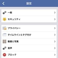 自分にもしものことがあった時に、Facebookページはどうなる?
