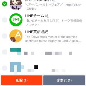 LINE トーク
