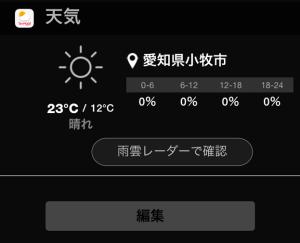 ヤフー天気