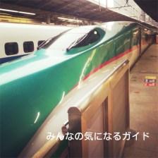 北海道新幹線開業 各運賃とおすすめ観光地