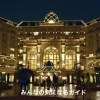 ディズニーランドホテルでの過ごし方