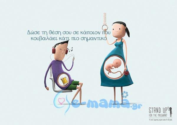 Δώσε-τη-θέση-σου-στην-έγκυο-2 (1)