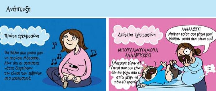 Πρώτη και δεύτερη εγκυμοσύνη5
