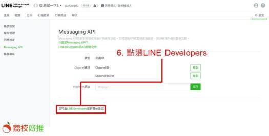 點選LINE Develops