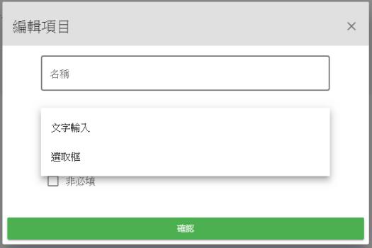 編輯項目名稱, 接著選取填寫型式