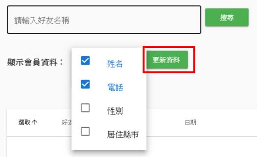 選擇好要顯示的會員資料之後按更新資料即可