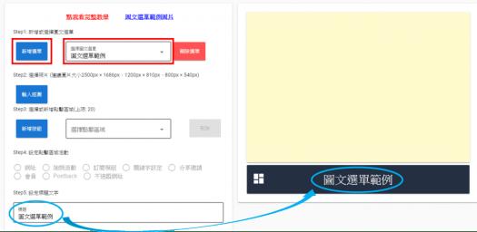 點擊新增選單按鈕新增項目