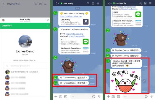 好友可以同意您透過LINE Notify與他們做一對一推播,即可免費推播文字與圖片訊息給您的好友