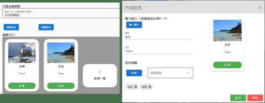 如同訂閱模組一樣,可以設定活動標題,以及每一張卡片的圖片、標題、說明文字、標籤。