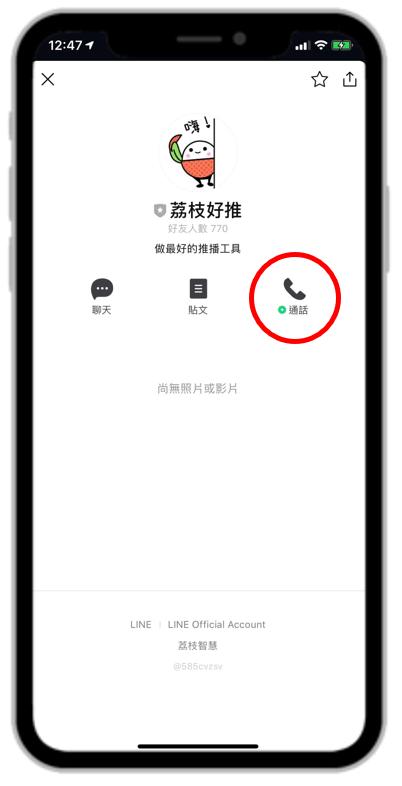 LINE 官方帳號開放通話功能( LINE CALL ),能更即時與好友互動。
