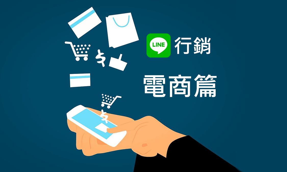 荔枝好推Lychee ACHO教學-電商產業篇-LINE行銷