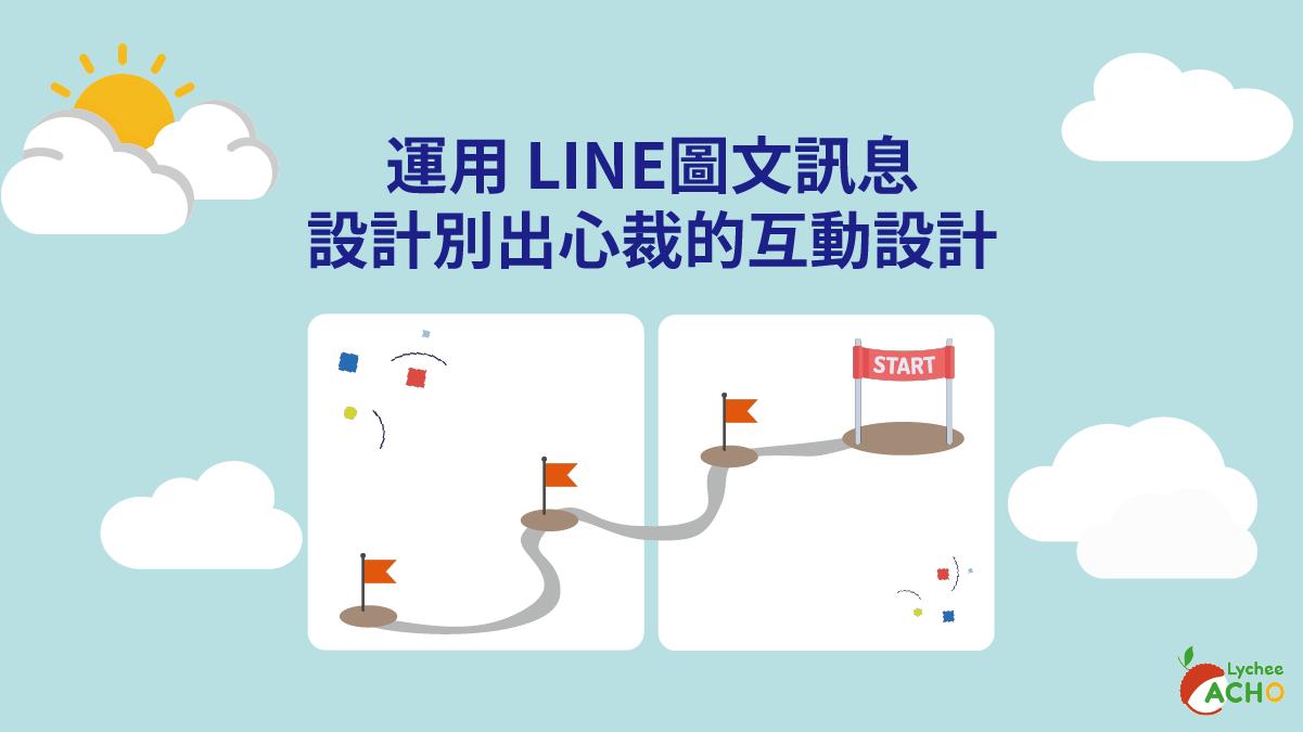 荔枝好推-運用LINE圖文訊息設計別出心裁的互動設計