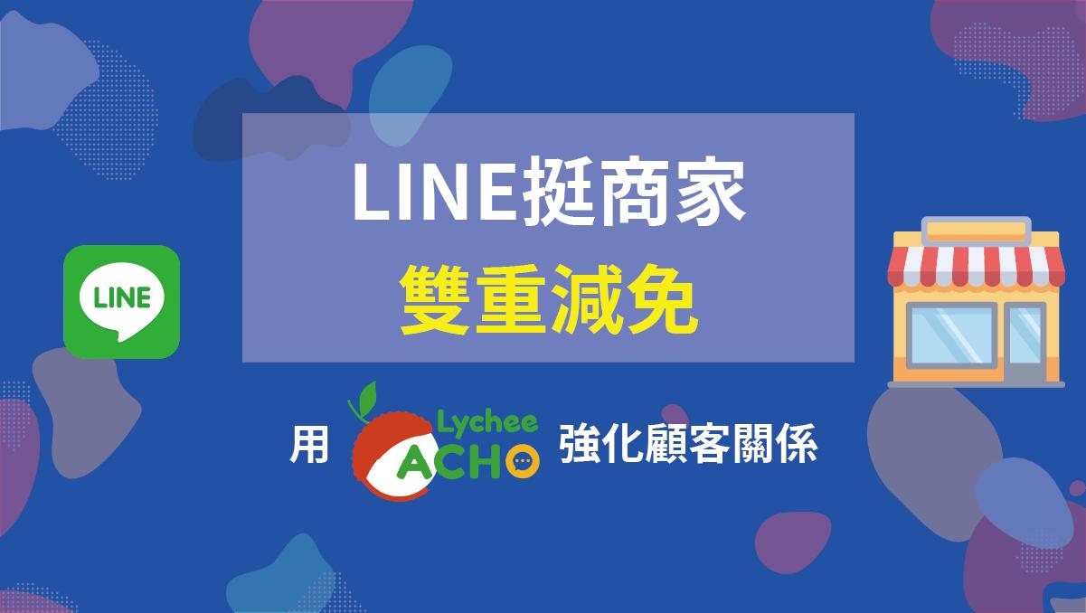 荔枝好推 – 協助您用LINE OA強化顧客關係