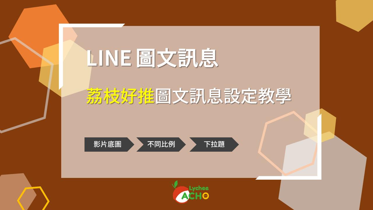 LINE圖文訊息 荔枝好推