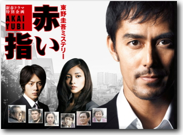 東野圭吾《赤い指》電視版 | 找一個推理的地方