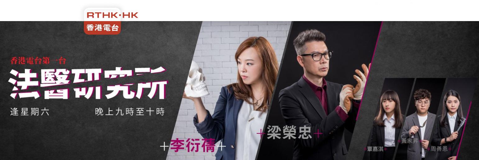 香港電臺第一臺《法醫研究所》   找一個推理的地方