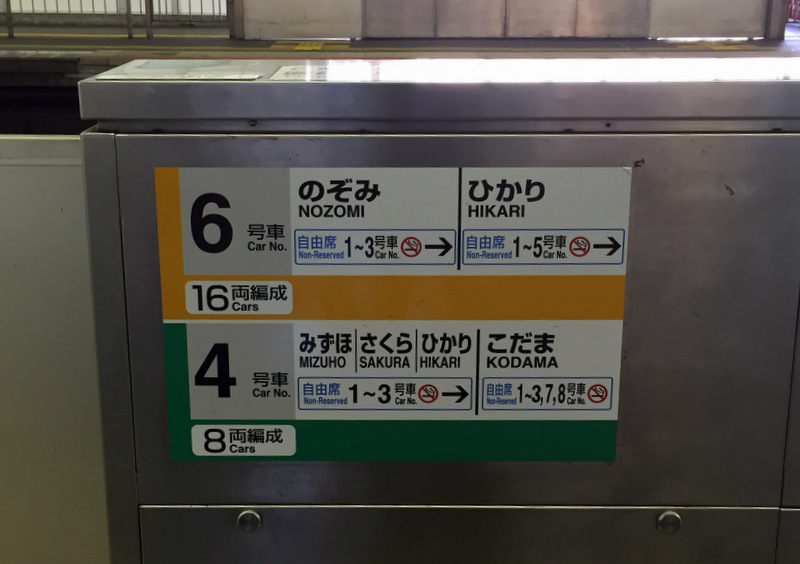 Train carriage numbers in Japan
