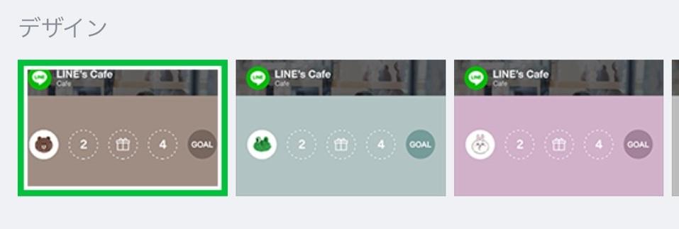 LINEショップカード作成画面
