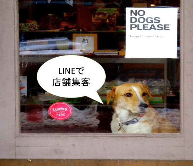 LINEで店舗集客