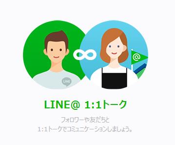 LINE@1:1トーク