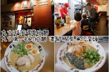 [食記]九州福岡暖暮拉麵 九州第一名的拉麵 濃郁豚骨魚介湯頭