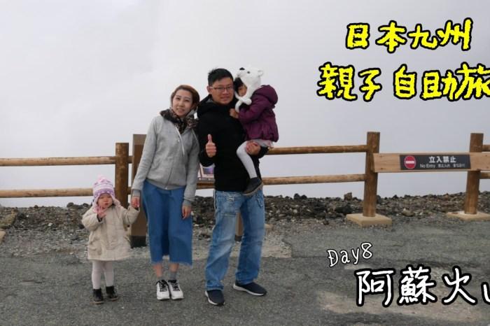 [行程]九州自由行 阿蘇火山 草千里媲美電影壯闊美景 日本自駕親子旅遊Day8