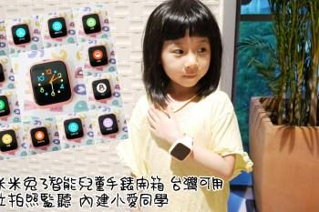[開箱]小米米兔3智能兒童手錶開箱 台灣可用 定位拍照監聽 內建小愛同學 行動故事機