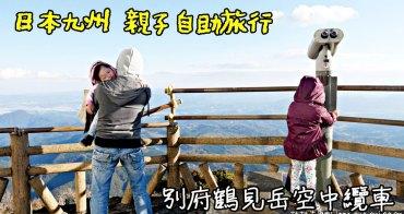 [景點]日本九州自由行 世界絕景之別府鶴見岳空中纜車