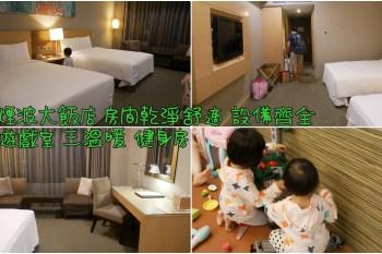 [住宿]花蓮煙波大飯店 房間乾淨舒適設備齊全 兒童遊戲室 三溫暖 健身房