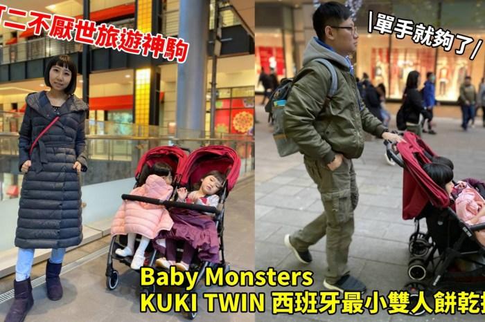 [育兒]一打二不厭世旅遊神駒~Baby Monsters KUKI TWIN西班牙最小雙人餅乾推車-時尚波爾多紅/酒紅,改版新登場!!