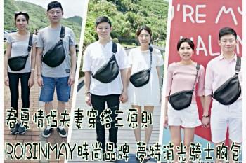 [生活]春夏情侶夫妻穿搭三原則 少不了ROBINMAY時尚品牌 夢特消光騎士情侶胸包