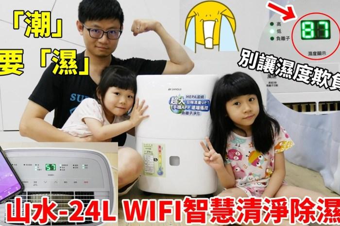 [開箱]SANSUI山水 24L WIFI智慧清淨除溼機SD-J8(APP遙控/台灣製壓縮機/安全裝置)~要「潮」不要「濕」!別讓濕度欺負你!