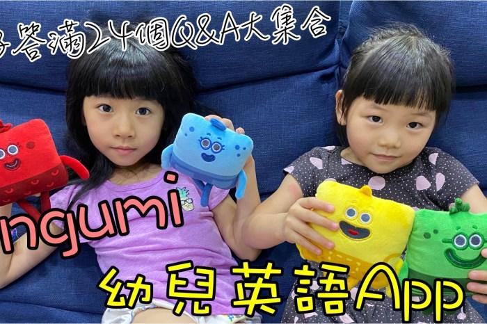 [育兒]答好答滿24個Q&A大集合/顛覆眼界的「Lingumi幼兒英語APP」~來自英國,一天只要不到8元的24小時隨身英文家教!