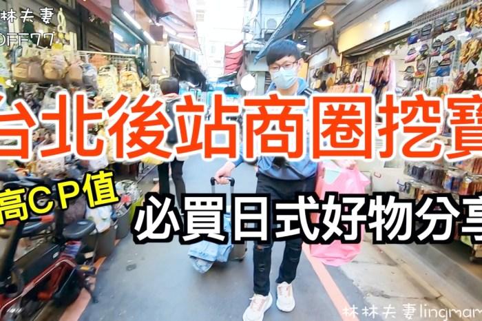 [好康]台北後站商圈挖寶 超高CP值必買日式好物分享