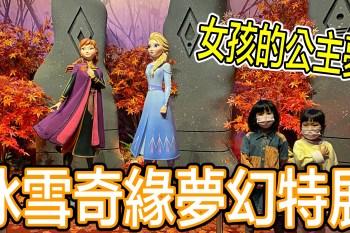 [展覽]台北冰雪奇緣夢幻特展 門票時間地點 親子必看艾莎展 新光三越信義新天地
