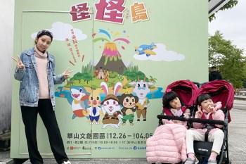 [展覽]不可思議怪怪島展覽 華山文創園區 小小探險隊出發