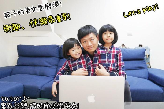 [育兒]孩子的英文怎麼學?「tutorJr」寓教於樂,開心學英文!培養興趣、快樂學習最重要!