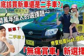 [分享]拋開萬年惱人的選擇題:「到底該買新車還是二手車?」~無痛賞車新選擇-「樂寶拍賣」feat.「億成汽車」