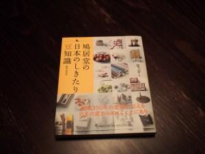 日本のしきたり豆知識
